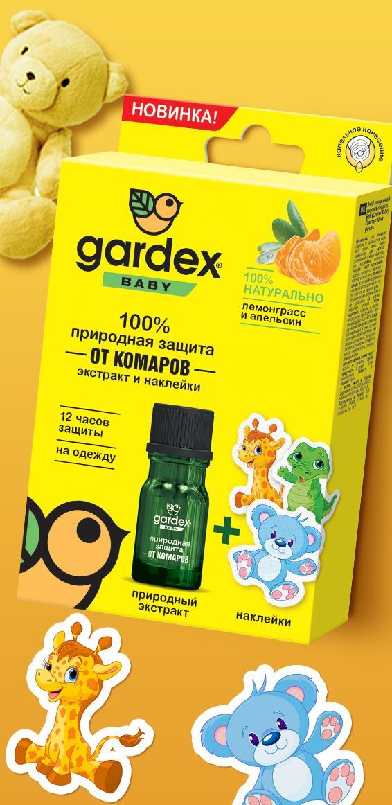 100% Природная защита от комаров: экстракт и наклейки от Gardex